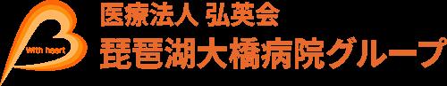 医療法人 弘英会 琵琶湖大橋病院グループ 介護事業