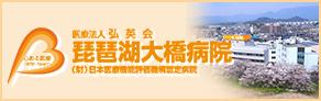 琵琶湖大橋病院
